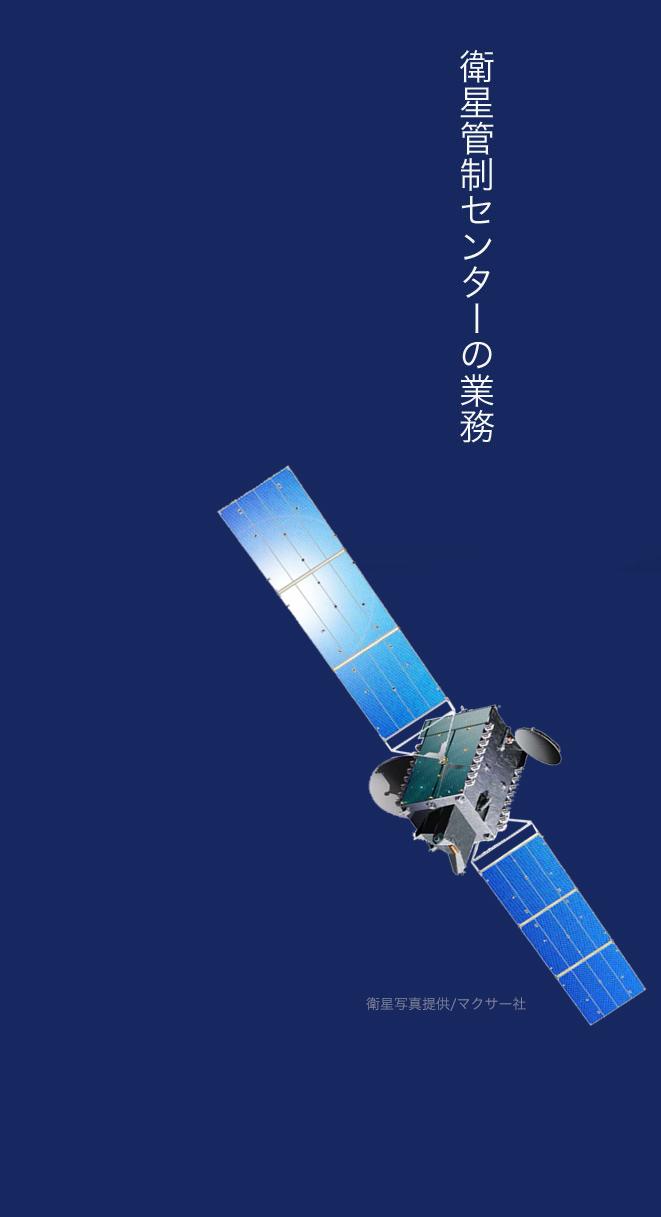 衛星管制センターの業務