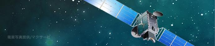 衛星写真提供/マクサー社