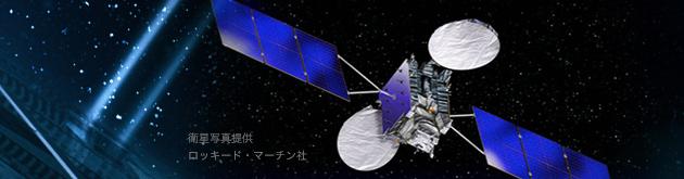 BS放送を支える放送衛星