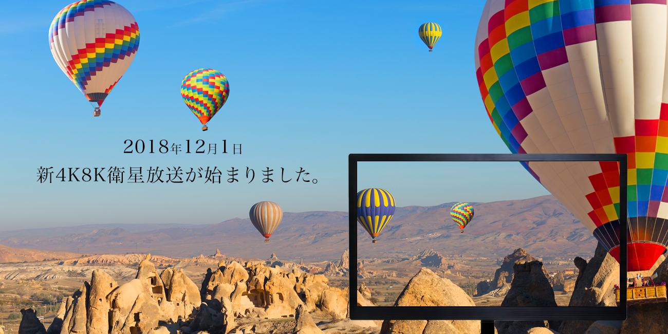 超高精細映像「4K・8K放送」がもうすぐご家庭に登場します