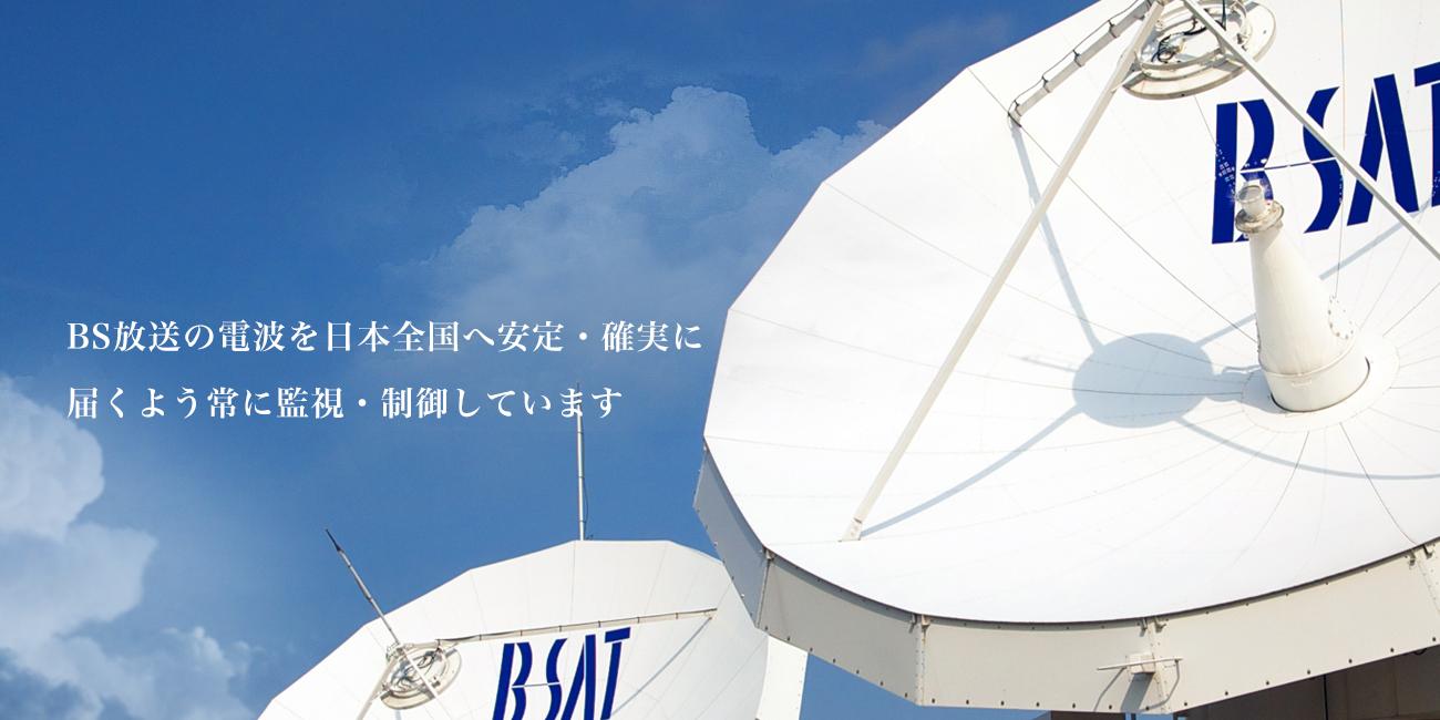 BS放送のさらなる発展・進化に尽力します