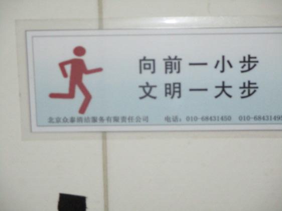 男子トイレ内標語